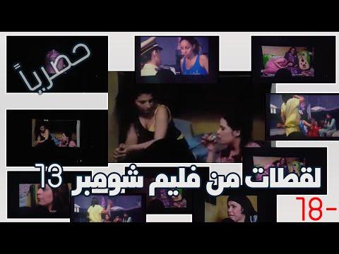 Xxx Mp4 خطير تسريب لقطات من فليم شومبر 13 39 39 فضيحة أكثر من فيلم الزين لي فيك 39 39 3gp Sex