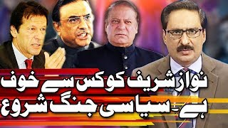 Kal Tak with Javed Chaudhry - 10 October 2017 | Express News