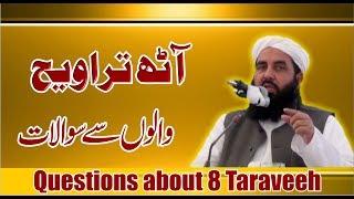 آٹھ تراویح والوں سے سوالات Questions about 8 Taraweeh