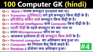 100 Computer GK in hindi  | Computer GK Questions and Answers | कम्प्यूटर प्रश्न और उत्तर | Part - 4