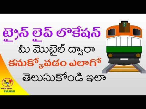 How to find train location on mobile | pnr status | in telugu | tech true telugu | by patan