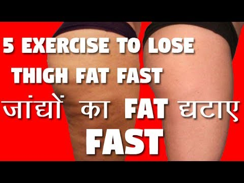 5 EXERCISE TO LosE THIGH FAT FAST जांघों का FAT कैसे  घटाएं REDUCE FAT   ( HINDI/ENGLISH/URDU )