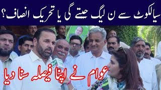 Who Will Win Sialkot in General Election ? Neo News