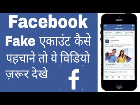 How Check Facebook Fake ID In Your Android Mobile | Tips And Tricks