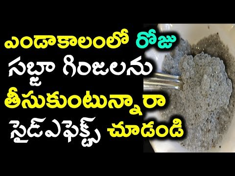 basil seeds side effects | sabja ginjalu for weight loss | chia juice natural remedy | summer tips