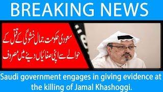 Saudi government engages in giving evidence at the killing of Jamal Khashoggi | 23 Oct 2018