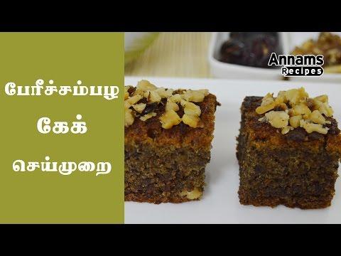 Eggless Date Cake Recipe | பேரீச்சம்பழ கேக் | பேரீச்சம்பழ கேக் செய்முறை