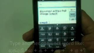 Tamil Typing Keyboard Software Panini Keypad