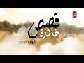 قصة النبي ايوب عليه السلام   برنامج قصص خالدة مع حضرة الناظر