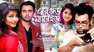 Bangla Natok | Arranged Marriage | Apurba | Monalisa,| Jenny | Iresh Zaker | Visual Playground | 4K