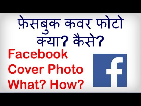 What is a Facebook Cover Photo? How to Change it? Facebook cover photo kaise badle?