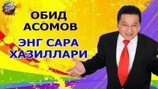 Obid Asomov - Eng sara xazillari😂