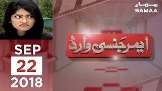 Ayashi ka Anjaam | Emergency Ward | SAMAA TV | Sep 22, 2018