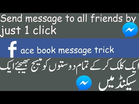 Send Message to All Facebook Friends By Just 1 Click |Urdu/Hindi|हिंदी