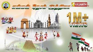 Vasanth Tv India Song
