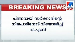 Alind deal: VS Achuthanandan against Pinarayi government    | Manorama News