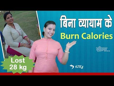 Burn Calories Without Exercise - Fun Ways  - By Seema [Hindi]