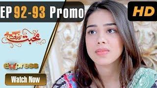 Pakistani Drama | Mohabbat Zindagi Hai - Episode 92-93 Promo | Express Entertainment Dramas | Madiha