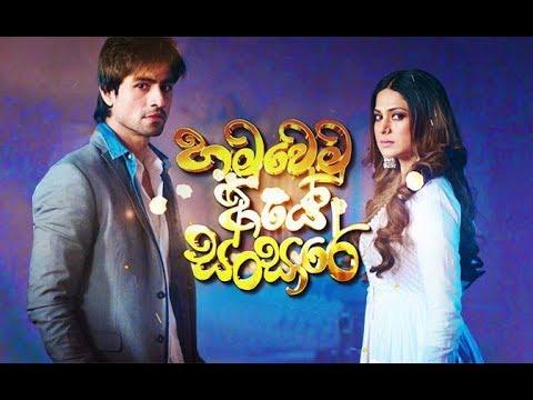 Xxx Mp4 Hamuwemu Aye Sansare Drama Official HD Sinhala Theme Song Susumaka Welila 3gp Sex