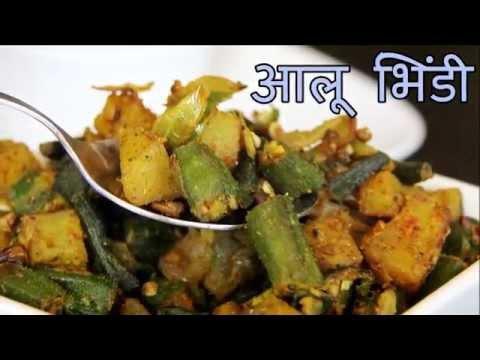 Bhindi Masala Recipes in Hindi - भिन्डी आलू सब्जी  - Besan Wali Aloo Bhindi  Sabji  - Bhindi Recipe