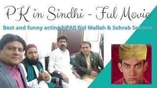 PK Sindhi Full Movie Download , پي ڪي سنڌي , Ali Gul Mallah & Sohrab Soomro