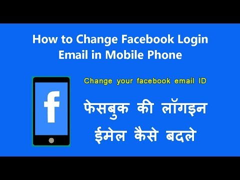 How to change facebook email address facebook ki login id change kaise kare