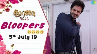 Roja | Behind The Scenes | 05th July | Bloopers