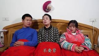 【爆笑三江鍋】二貨和妻子想生二胎,母親為阻撓睡在兩人中間!太搞笑了