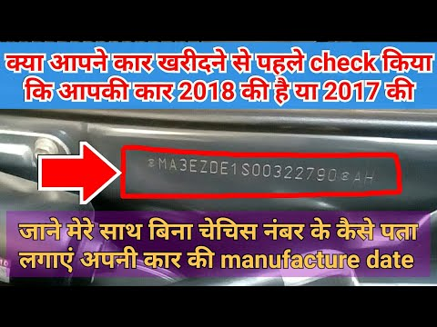how to identify your car manufacturing year & month without chechis number for alto and alto k10
