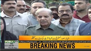 Shehbaz Sharif press conference after meeting with Nawaz Sharif | 09th August 2018