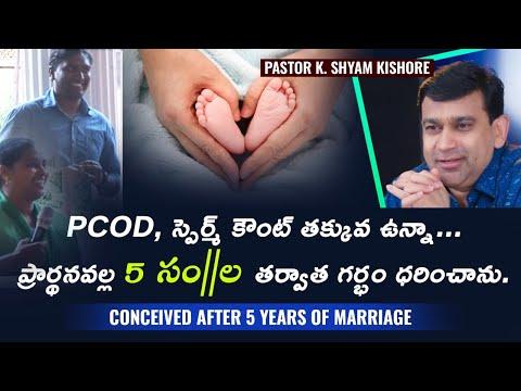 Mrs. Rajani Kiran Kumar - Conceived after 5 years of marriage - Telugu