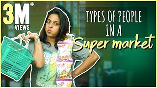 Types of People in a SuperMarket || Mahathalli