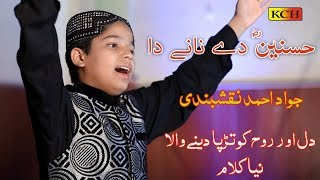 Must Beautiul New Naat Sharif In Panjabi || Jawad Ahmad & Hammad Ali