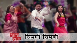 Laal Ishq | Chimani Chimani VIDEO Song | Swapnil Joshi | Adarsh Shinde Songs | Marathi Movie