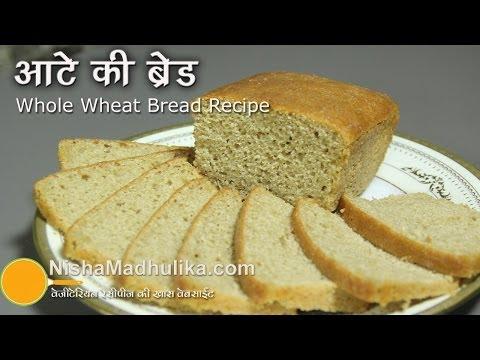 Whole Wheat flour bread recipe - Whole Wheat Brown Bread Recipe