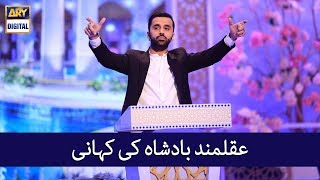 Aek Aqalmand Badshah Ki Kahani | Waseem badami | ARY Digital