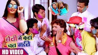 Holi Mein Kaha Chal Gayile | Khesari Lal Yadav | BHOJPURI HIT HOLI SONG 2018 | HD VIDEO