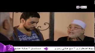 """دنيا جديدة - الفنان حسن يوسف """"الشيخ رضوان """" وأهمية وجود الصاحب من النظرة الدينية ووصاية الرسول عليه"""