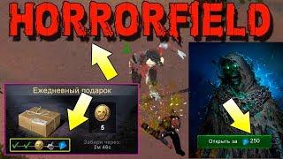 Обновление Horrorfield! Новая ежедневная награда, Новая заставка! Horror Game