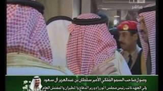 #x202b;الملك عبدالله يستقبل  الامير سلطان - فيديو عالي الجودة#x202c;lrm;