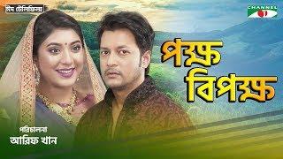 Pokkho Bipokkho | পক্ষ বিপক্ষ | Eid Telefilm 2019 | Emon | Neelanjona Neela | Channel i TV