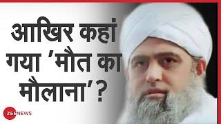 'Crona Jihad का 'Maulana' कब होगा गिरफ्तार?   Escaped   Maulana Saad   Coronavirus   Most Wanted