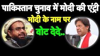 पाकिस्तान चुनाव में मोदी के नाम पर वोट मांग रहे नेता | Bharat Tak
