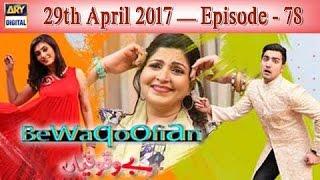 Bewaqoofian Ep 78 - 29th April 2017 - ARY Digital Drama