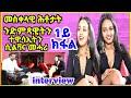 Interview Silvana Mehari part 1ይ ክፋል