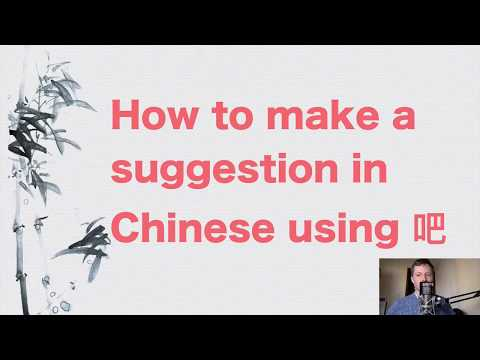 How to make a suggestion in Chinese using 吧