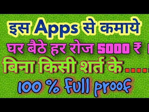 घर बैठे हर रोज 5000₹ कैसे कमाये।। बिना किसी शर्त के।। How to earn money without any charges FREE FRE