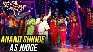Anand Shinde In Sur Nava Dhyas Nava Reality Show | Mahesh Kale, Avadhoot Gupte & Shalmali Kholgade