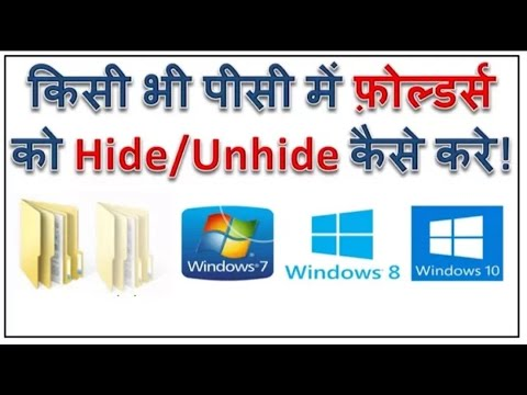How to hide show or unhide a folder or file in windows