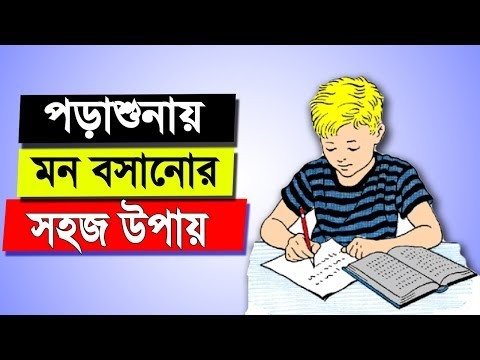 Tips To Get Motivated To Study In Bangla | Bangla Study Tips